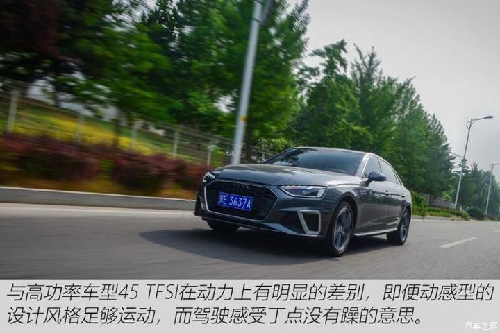 一汽-大众奥迪 奥迪A4L 2020款 40 TFSI 时尚动感型