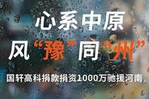 现金500万/专项500万 国轩高科驰援河南