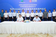 国轩高科20GWh大众标准电芯项目签约