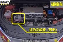 比亚迪回应汉EV碰撞:专用冷却液被更换