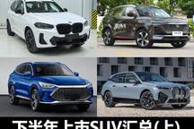 新款X3/CS75等 下半年上市SUV(上)