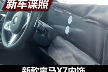 或搭iDrive 8系统 宝马X7内饰谍照曝光