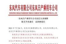 接班陈昊,高国林任东风日产副总经理