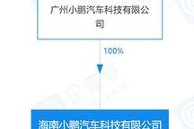 注册资本2000万 小鹏汽车海南新公司
