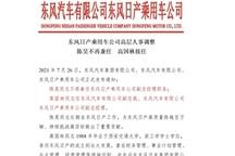 高国林出任东风汽车有限公司副总裁,接棒陈昊任东风日产乘用车公司副总经理