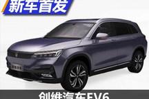 更名加配置更新 创维汽车EV6正式发布