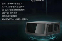 AION LX首搭 广汽埃安推第二代激光雷达