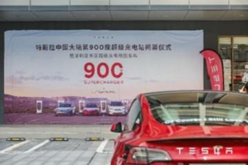 特斯拉在华第900座超级充电站落户深圳