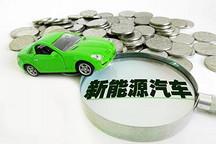 在佛山购买/更换新能源车或最高补助2万