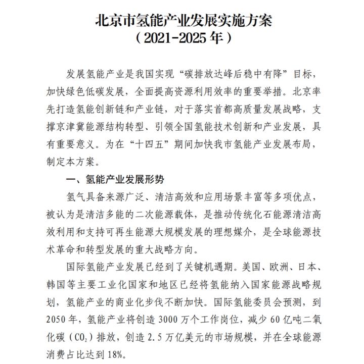 电池,燃料电池,北京氢能产业,氢燃料电池汽车
