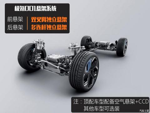 极氪 极氪001 2021款 超长续航单电机 WE版