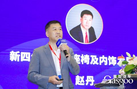 诺博汽车研发副总裁赵丹:新四化进程中座椅及内饰发展趋势