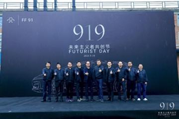 FF与吉利完成第一阶段技术合作 将促进FF中国业务发展