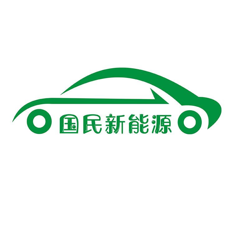 中山市吉吉新能源汽贸有限公司