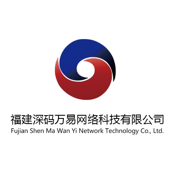 福建深码万易网络科技有限公司