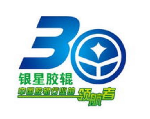 河北春风银星胶辊股份有限公司