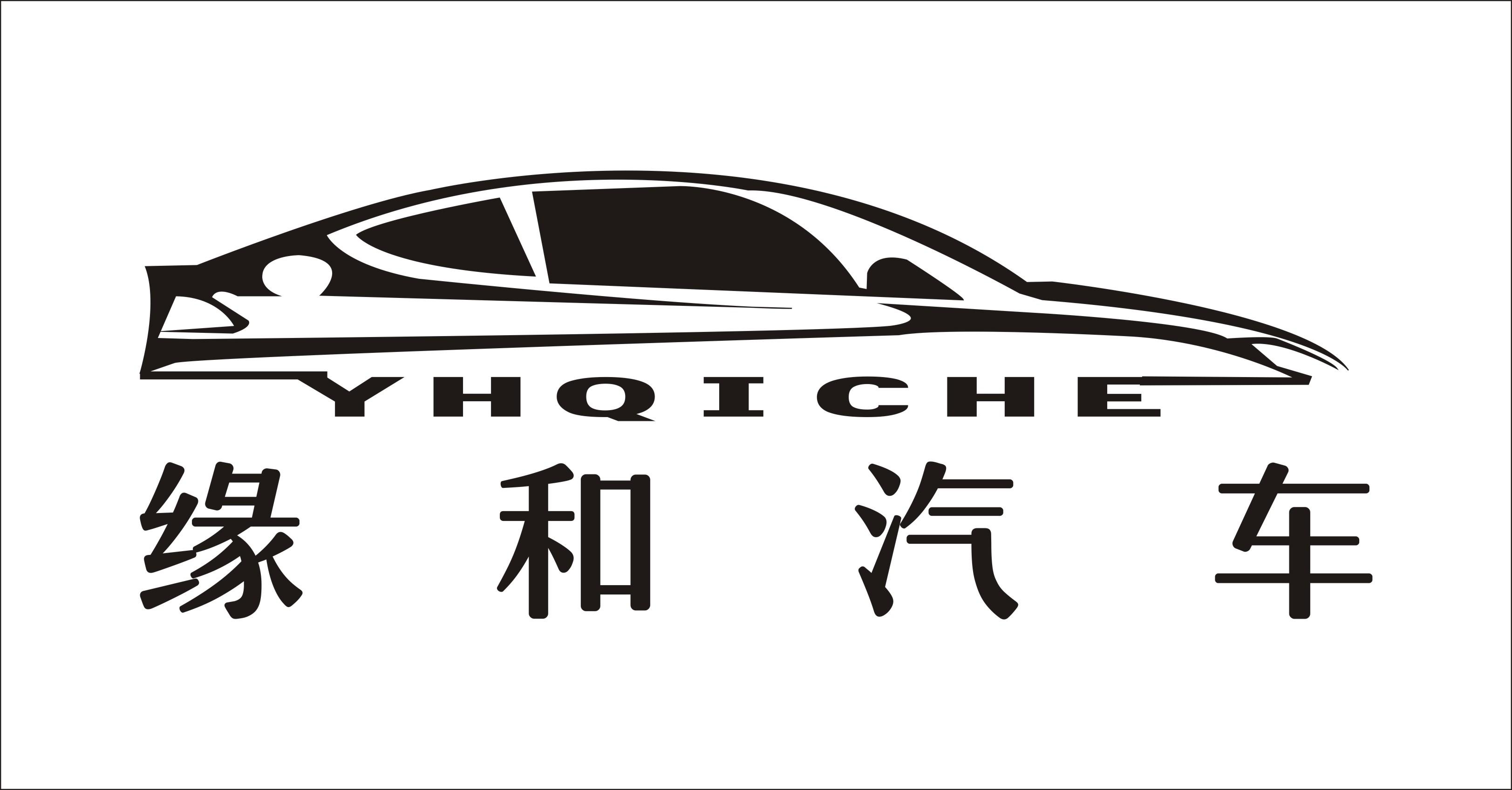 杭州缘和汽车有限公司
