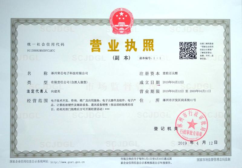 涿州荣芯电子科技有限公司