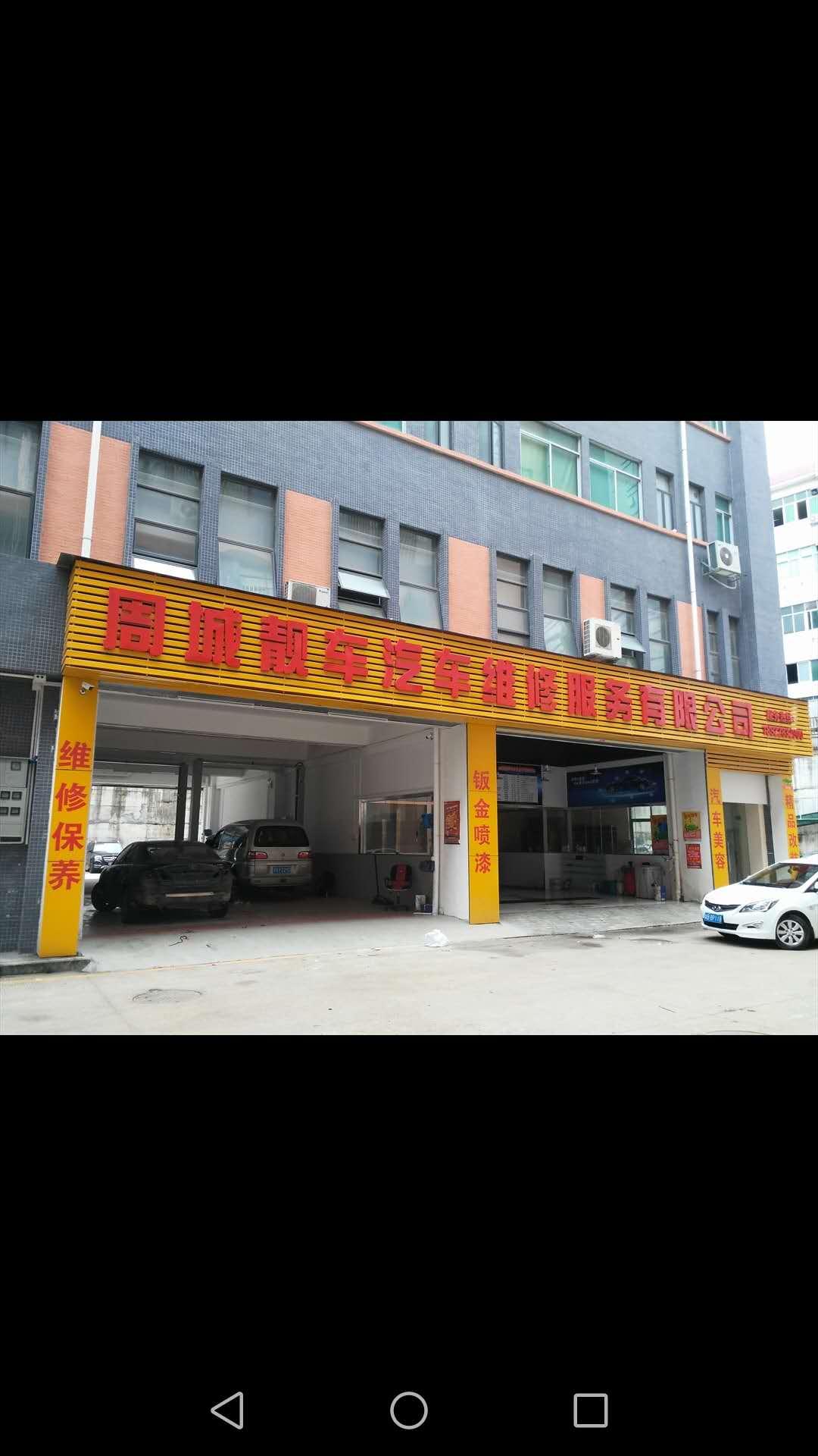 深圳市周城靓车汽车服务有限公司