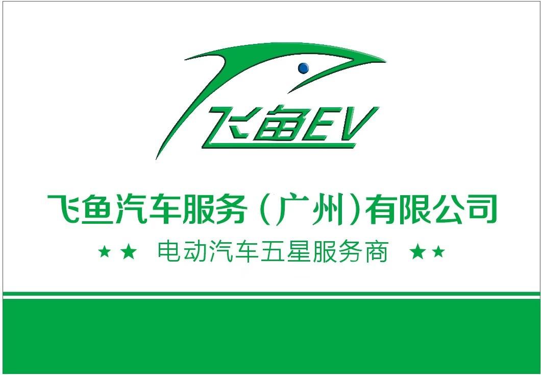 飞鱼汽车服务(广州)有限公司