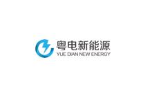 深圳市粤电新能源技术有限公司