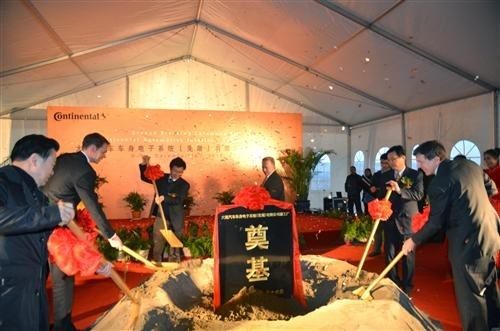 大陆集团在芜湖为其第二个汽车电子制造工厂举行破土动工仪式