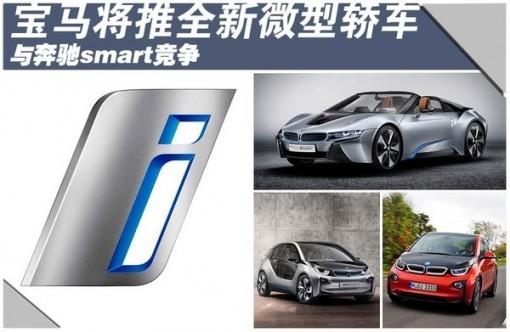 宝马将推全新微型电动车 与奔驰smart竞争