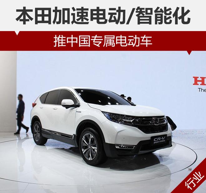 本田加速电动/智能化 2018年将推中国专属电动车