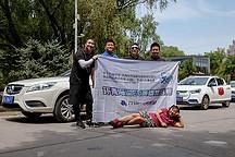 """EV英雄集结赛""""天境之旅"""" 正式开赛 发车仪式在京举行"""