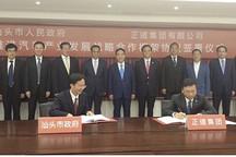 汕头市政府与正道集团签署新能源汽车产业战略合作 产值将达5000亿