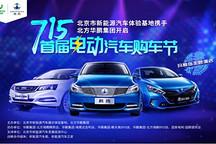 北京市新能源汽车体验基地携手北方华鹏集团开启首届电动汽车购车节