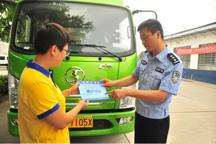陕西省首张新能源货车城区通行证在咸颁发 可全时段在城区通行