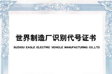 中机中心:云度/长江/御捷等车企获准世界制造厂识别代号